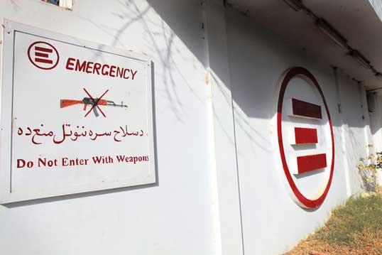 L'ingresso dell'ospedale di EMERGENCY per vittime di guerra a Lashkar-gah, Afghanistan